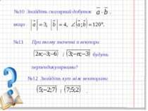 №10 Знайдіть скалярний добуток , якщо №11 При якому значенні n вектори і буду...