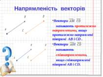 Напрямленість векторів Вектори  і  називаютьпротилежно напрямленими, якщ...
