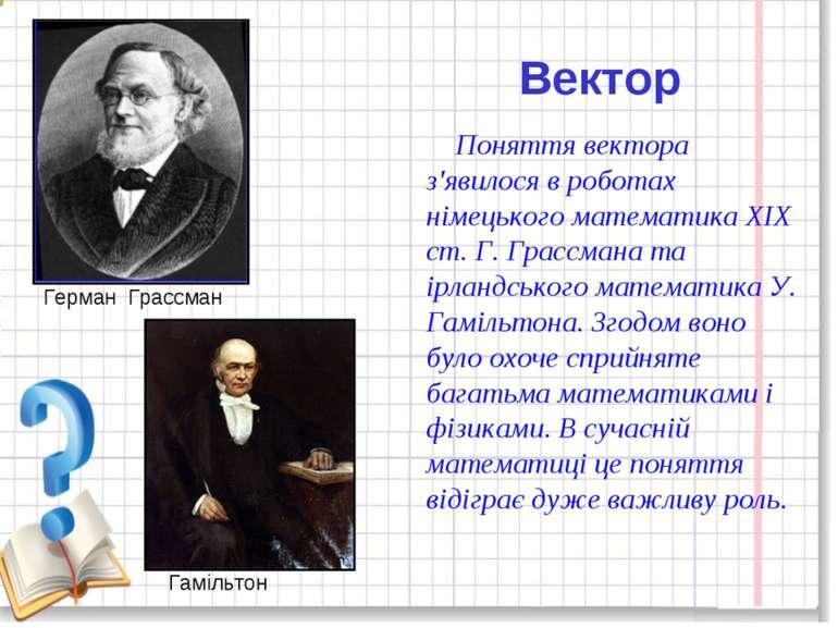 Вектор Поняття вектора з'явилося в роботах німецького математика XIX ст. Г. Г...
