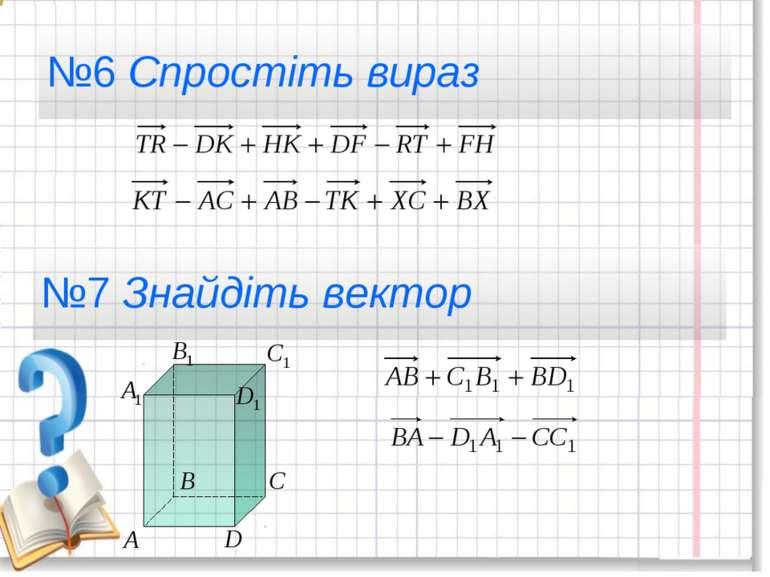 №6 Спростіть вираз №7 Знайдіть вектор