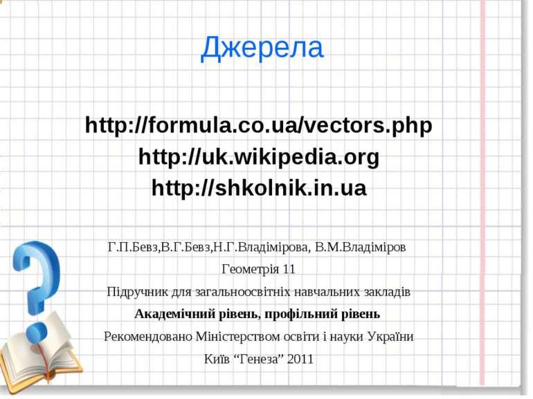 Джерела http://formula.co.ua/vectors.php http://uk.wikipedia.org http://shkol...