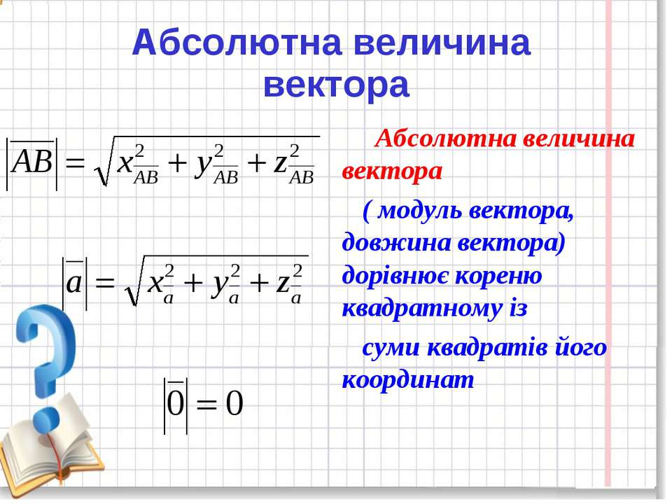 Абсолютна величина вектора Абсолютна величина вектора ( модуль вектора, довжи...