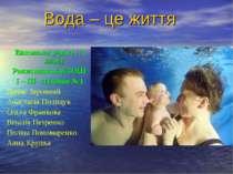 Вода – це життя Виконали учні 4 - А класу Рокитнянської ЗОШ І – ІІІ ступенів ...