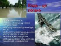 Вода – це погано у воді можна потонути; коли пити холодну воду, можна застуди...
