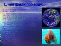 Цікаві факти про воду: за все життя людина споживає в середньому 50 – 60 т во...