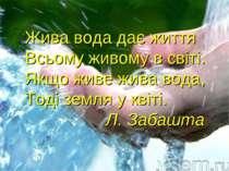Жива вода дає життя Всьому живому в світі. Якщо живе жива вода, Тоді земля у ...