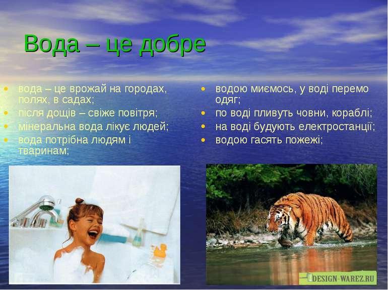 Вода – це добре вода – це врожай на городах, полях, в садах; після дощів – св...