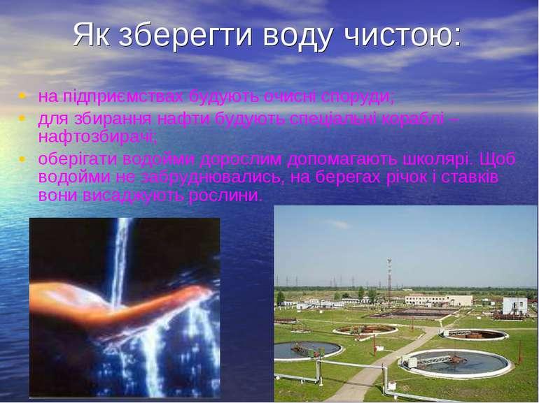 Як зберегти воду чистою: на підприємствах будують очисні споруди; для збиранн...