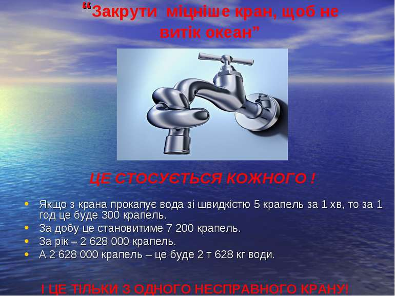 """""""Закрути міцніше кран, щоб не витік океан"""" Якщо з крана прокапує вода зі швид..."""