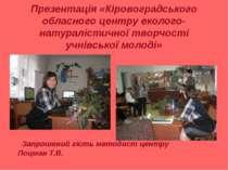 Презентація «Кіровоградського обласного центру еколого-натуралістичної творчо...