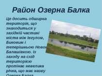 Район Озерна Балка Це досить обширна територія, що знаходиться у західній час...