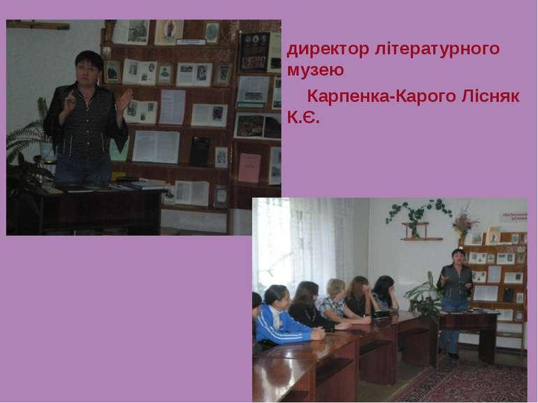 У нас в гостях директор літературного музею Карпенка-Карого Лісняк К.Є.