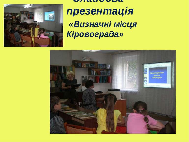 Слайдова презентація «Визначні місця Кіровограда»