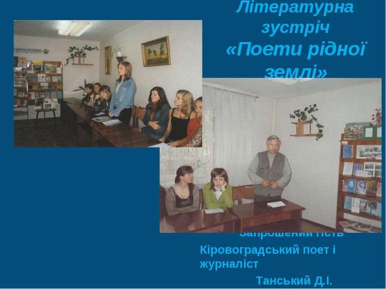 Літературна зустріч «Поети рідної землі» Запрошений гість Кіровоградський пое...