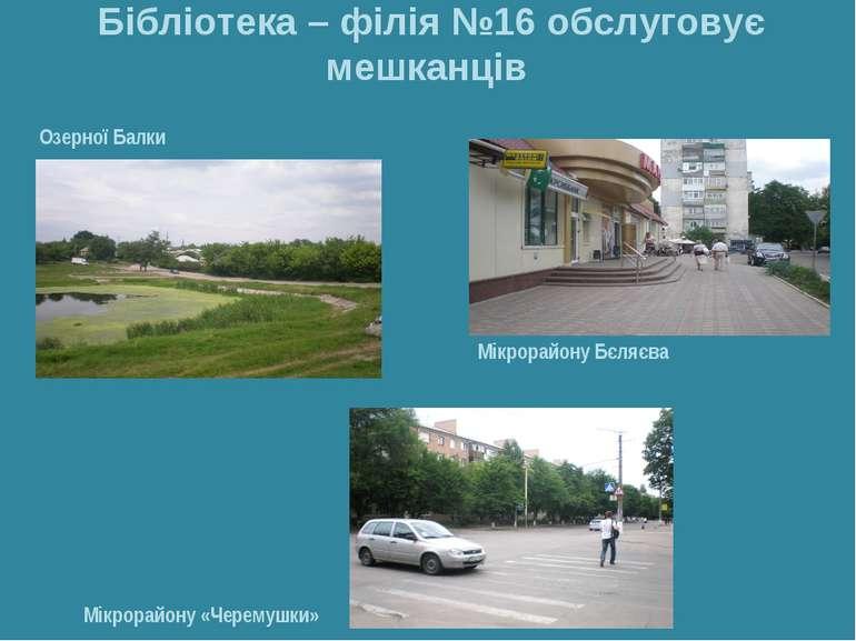 Бібліотека – філія №16 обслуговує мешканців Озерної Балки Мікрорайону Бєляєва...