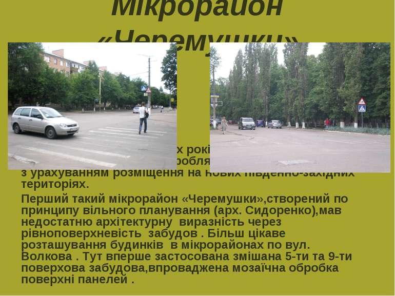 Мікрорайон «Черемушки» В кінці 50-х на початку 60-х років Харківський інститу...