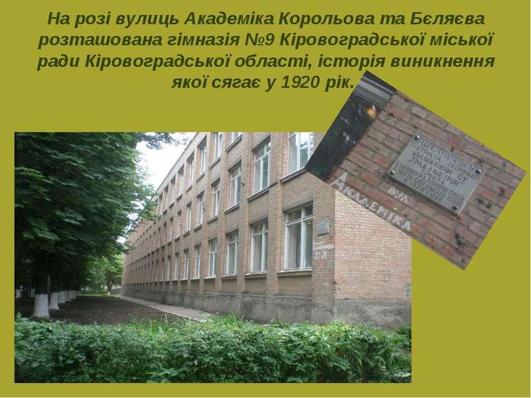 На розі вулиць Академіка Корольова та Бєляєва розташована гімназія №9 Кіровог...