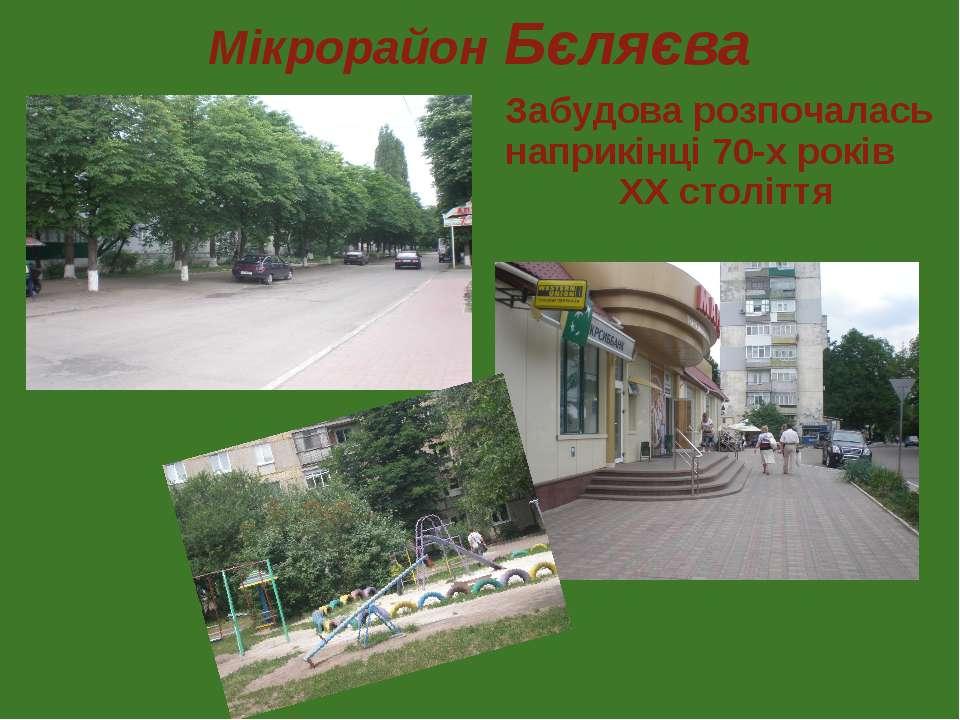 Мікрорайон Бєляєва Забудова розпочалась наприкінці 70-х років XX століття