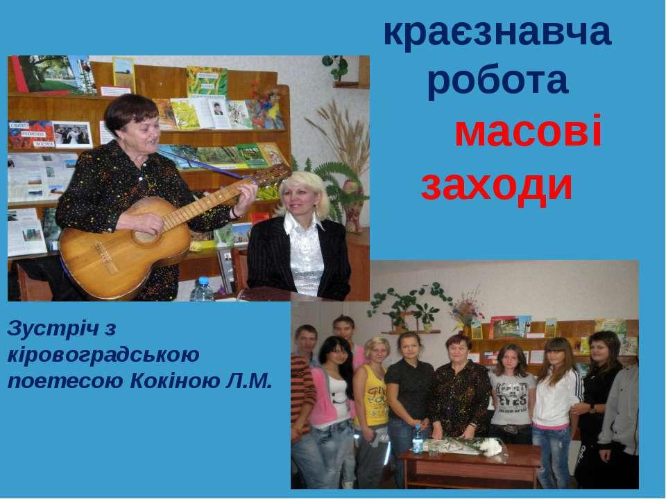 краєзнавча робота масові заходи Зустріч з кіровоградською поетесою Кокіною Л.М.