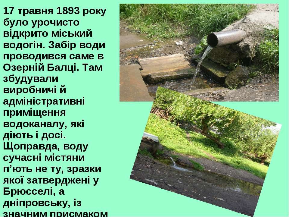 17 травня 1893 року було урочисто відкрито міський водогін. Забір води провод...