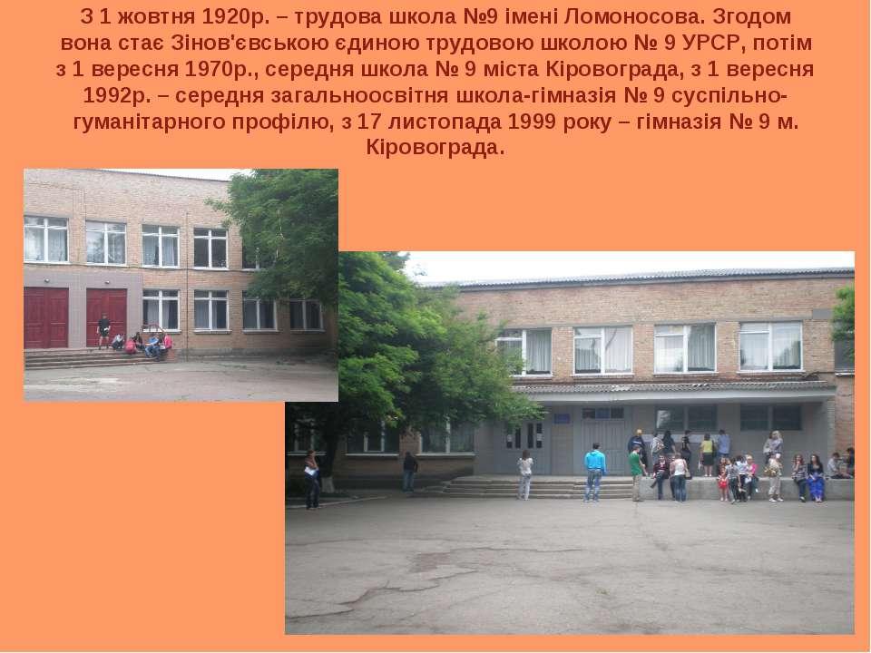 З 1 жовтня 1920р. – трудова школа №9 імені Ломоносова. Згодом вона стає Зінов...
