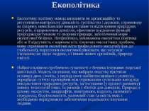 Екополітика Екологічну політику можна визначити як організаційну та регулятив...