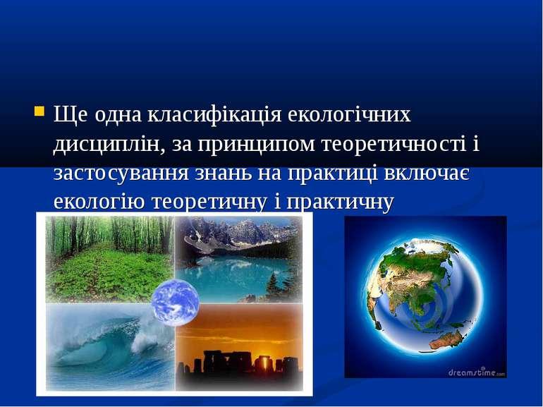 Ще одна класифікація екологічних дисциплін, за принципом теоретичності і заст...