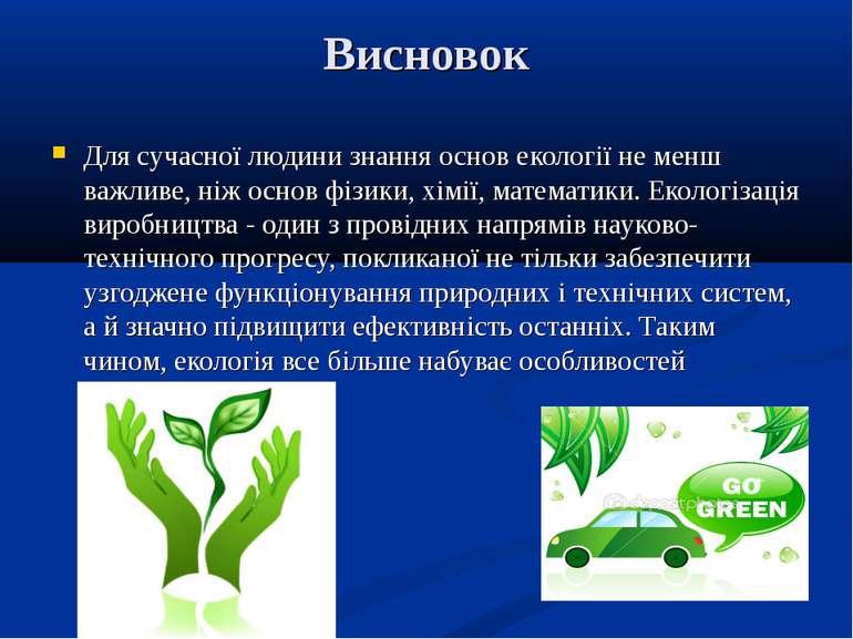 Висновок Для сучасної людини знання основ екології не менш важливе, ніж основ...