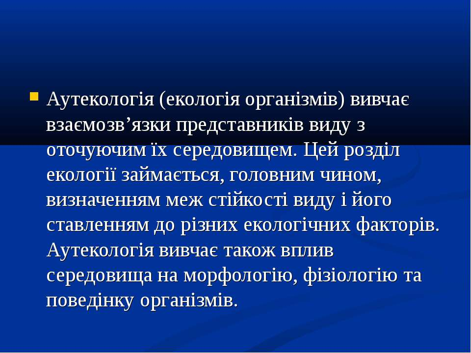 Аутекологія (екологія організмів) вивчає взаємозв'язки представників виду з о...