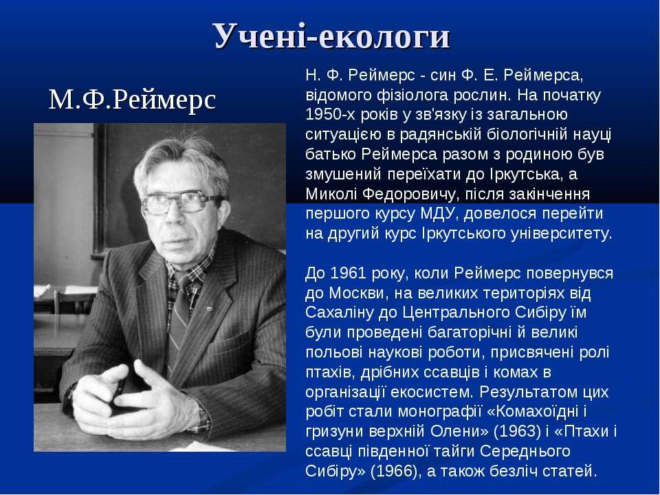 Учені-екологи М.Ф.Реймерс Н. Ф. Реймерс - син Ф. Е. Реймерса, відомого фізіол...