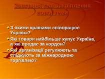 Завдання для закріплення нової теми З якими країнами співпрацює Україна? Які ...
