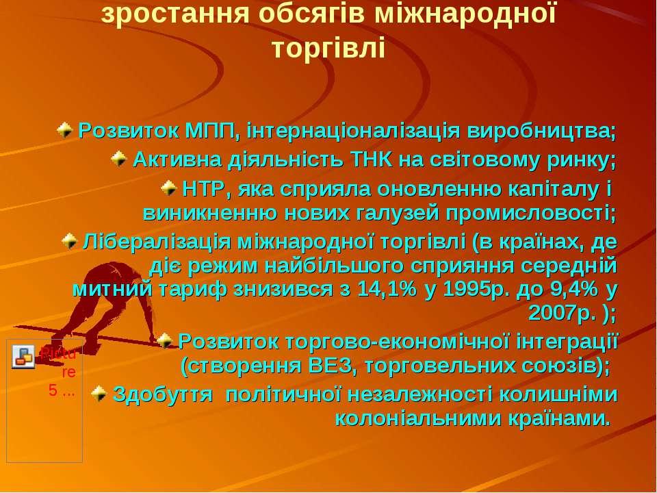 2. Фактори, що обумовлюють зростання обсягів міжнародної торгівлі Розвиток МП...