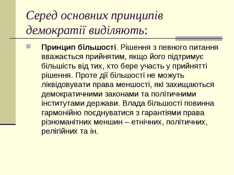 Серед основних принципів демократії виділяють: Принцип більшості. Рішення з п...