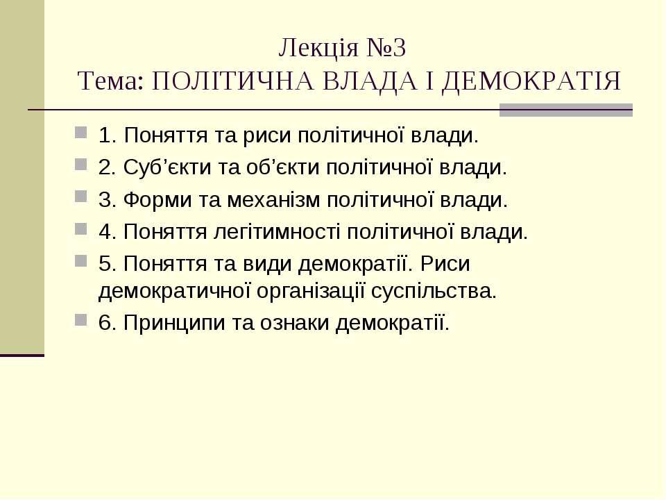 Лекція №3 Тема: ПОЛІТИЧНА ВЛАДА І ДЕМОКРАТІЯ 1. Поняття та риси політичної вл...