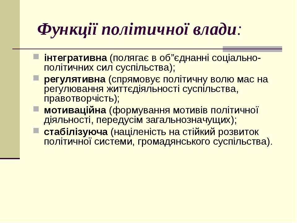 """Функції політичної влади: інтегративна (полягає в об""""єднанні соціально-політи..."""