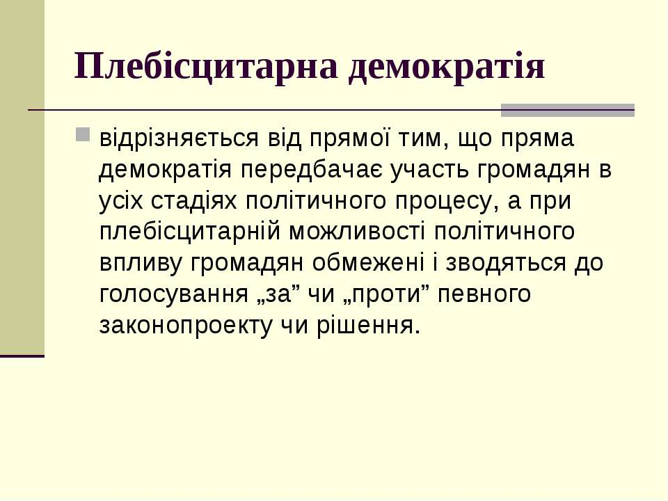 Плебісцитарна демократія відрізняється від прямої тим, що пряма демократія пе...
