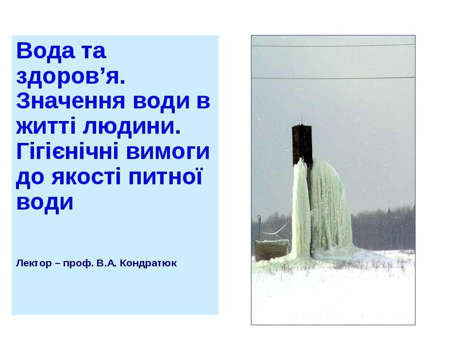 Вода та здоров'я. Значення води в житті людини. Гігієнічні вимоги до якості п...