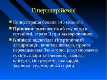 Гіпернатрійемія Концентрація більше 145 ммоль/л. Причини: зменшення об'єму во...