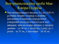 Внутрішньошкірна проба Мак-Клюра-Олдріча Внутрішньошкірно вводять 0,2 мл 0,85...