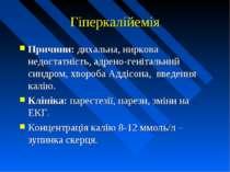 Гіперкалійемія Причини: дихальна, ниркова недостатність, адрено-генітальний с...