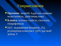 Гіпермагнійемія Причини: хвороба Аддісона, ниркова недостатність, діабетична ...