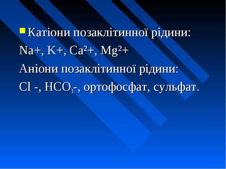 Катіони позаклітинної рідини: Na+, K+, Ca²+, Mg²+ Аніони позаклітинної рідини...