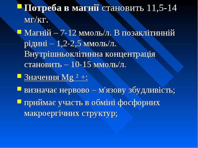 Потреба в магнії становить 11,5-14 мг/кг. Магній – 7-12 ммоль/л. В позаклітин...