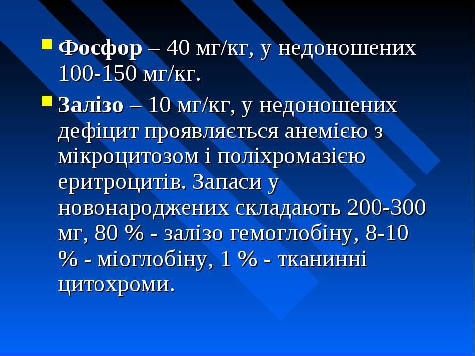 Фосфор – 40 мг/кг, у недоношених 100-150 мг/кг. Залізо – 10 мг/кг, у недоноше...