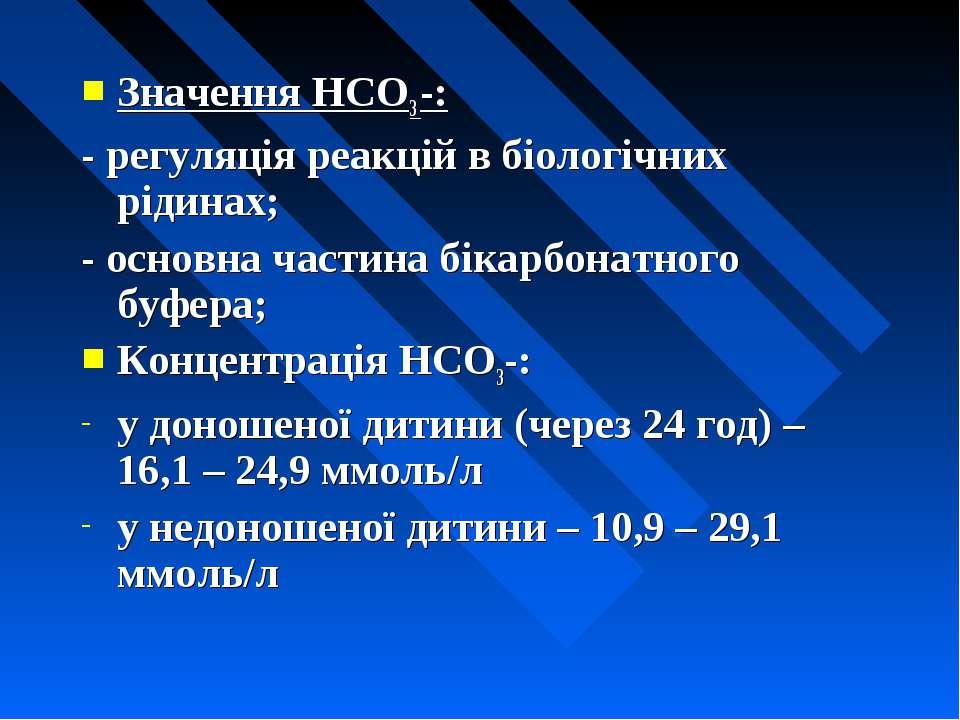 Значення НСО3 -: - регуляція реакцій в біологічних рідинах; - основна частина...