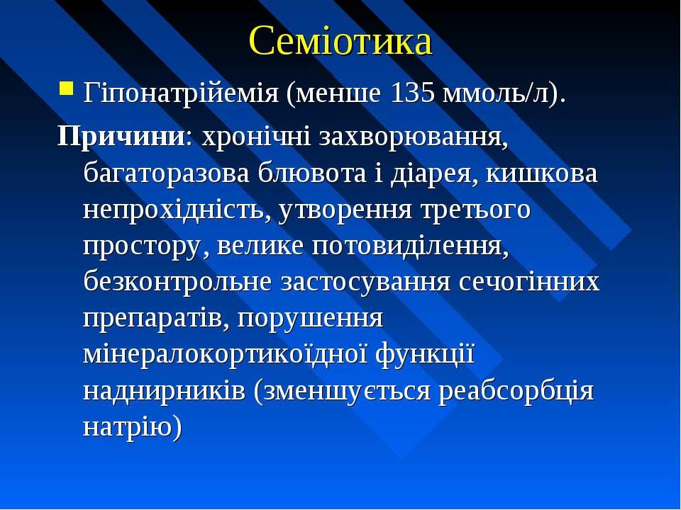 Семіотика Гіпонатрійемія (менше 135 ммоль/л). Причини: хронічні захворювання,...