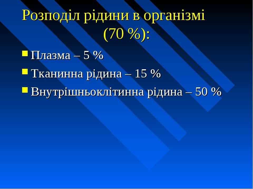 Розподіл рідини в організмі (70 %): Плазма – 5 % Тканинна рідина – 15 % Внутр...
