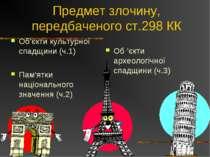Предмет злочину, передбаченого ст.298 КК Об'єкти культурної спадщини (ч.1) Па...