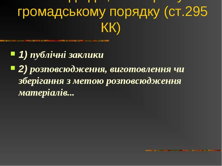 Заклики до дій, які загрожують громадському порядку (ст.295 КК) 1) публічні з...