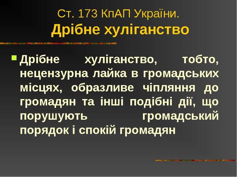 Ст. 173 КпАП України. Дрібне хуліганство Дрібне хуліганство, тобто, нецензурн...